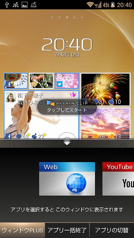 動画を見ながらWebやメールがチェックできる「ウィンドウPLUS」