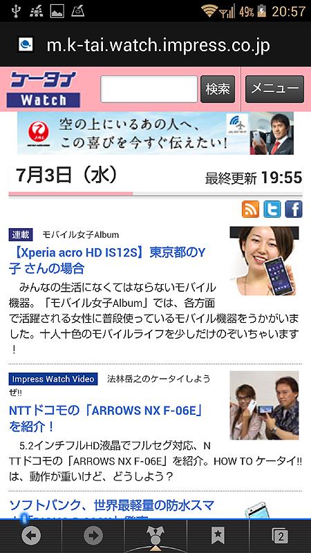 ブラウザでスマートフォン版ケータイ Watchを表示
