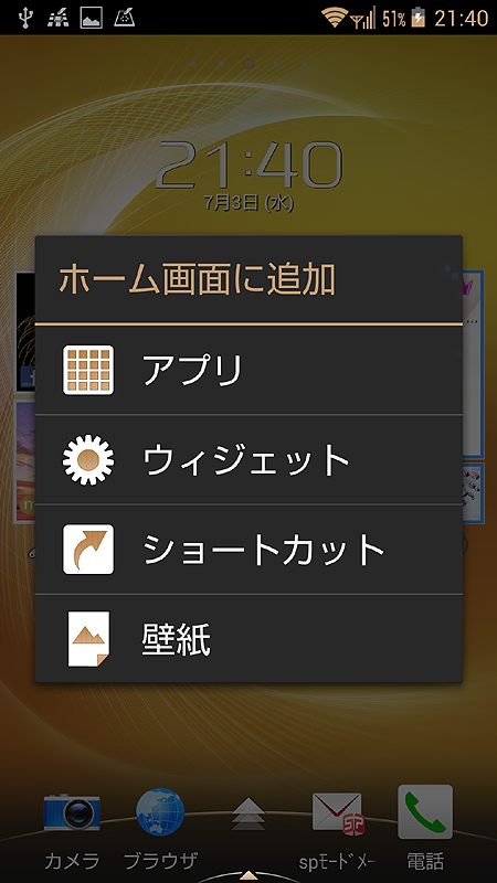 Palette UIのウィジェット追加画面