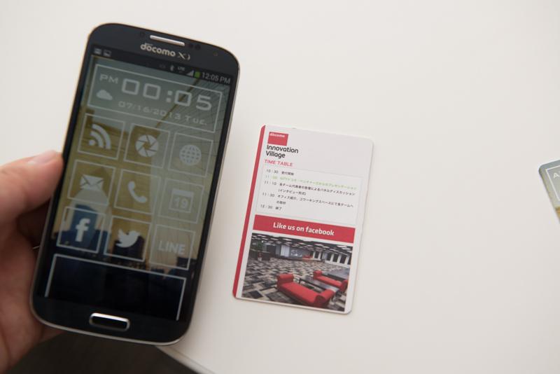 coromoの「coromo」はホーム画面アプリで、9月に配信予定。基本となるホーム画面のほかに、NFCタグを組み込んだカードなどで簡単にホーム画面を切り替えられ、キャンペーンや広告での利用も可能