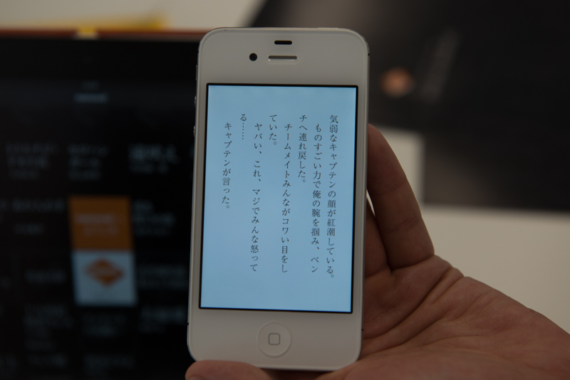 GADGETの小説配信サービス「超短篇小説nanovel」はiOS版を提供中、Android版は9月の予定。プロの脚本家や放送作家などが執筆する2000文字以下の小説を掲載。バックナンバーは有料で配信する。ページめくりで文字がバラバラに飛んでいく効果など、操作感もユニーク