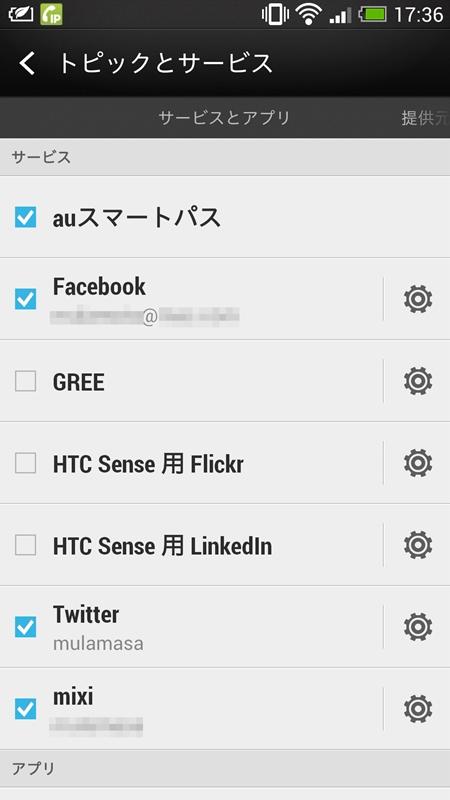 SNSはFacebook、Twitter、mixiなどに対応。auスマートパスやカレンダー、写真共有サービス「HTC Share」も設定可能
