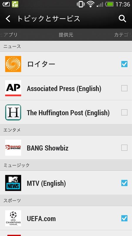 選択できるメディアはやや少なめだが、「ロイター」を設定しておけば、内外の最新ニュースを日本語でチェックできる