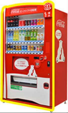 コカ・コーラの「ピークシフト自販機」でARが楽しめる
