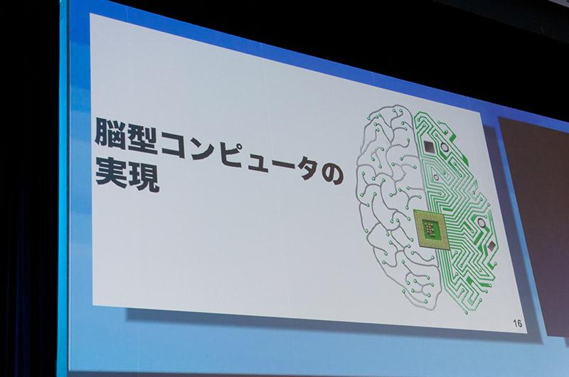 300年後、脳型コンピューターやロボットが出現し、テレパシーのような通信を実現。平均寿命は200歳に……