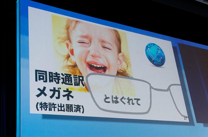 自動翻訳や遠隔医療も進化する