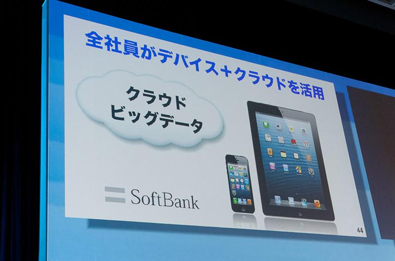 ソフトバンク全社員に対してiPhoneとiPadを発売1カ月後には無償配布し、クラウドとともに活用してきた