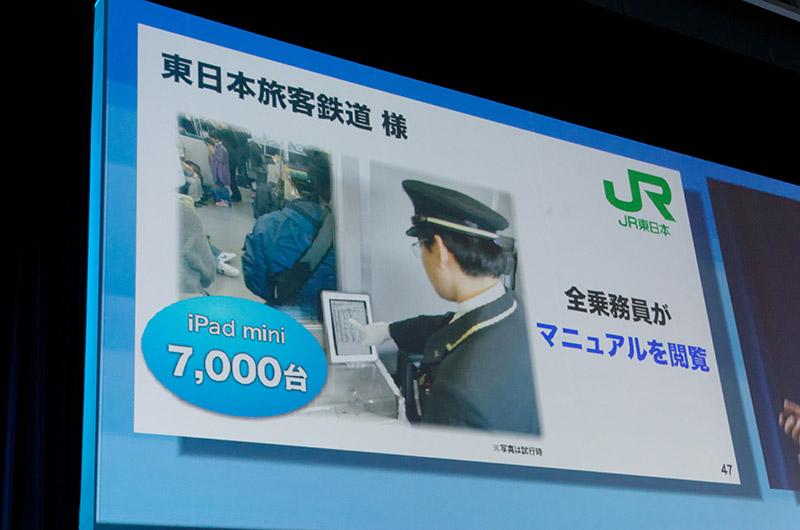 JR東日本などに大量のiPadを導入した実績を紹介
