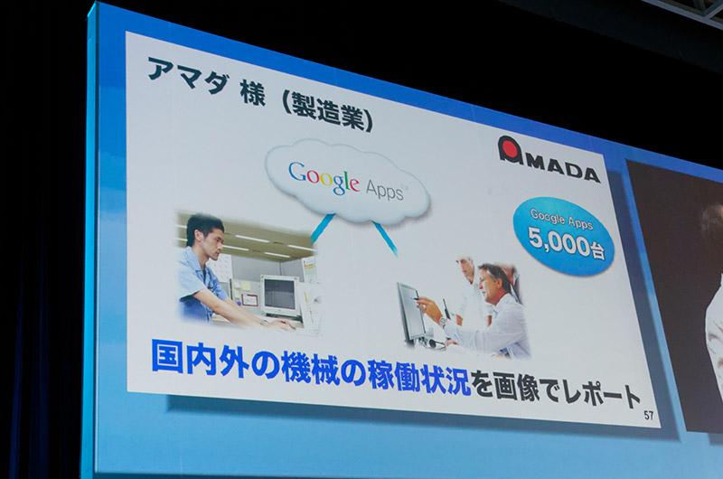 ANAに4万9000ものGoogle Appsアカウントを導入するなど、クラウドサービスによる支援も
