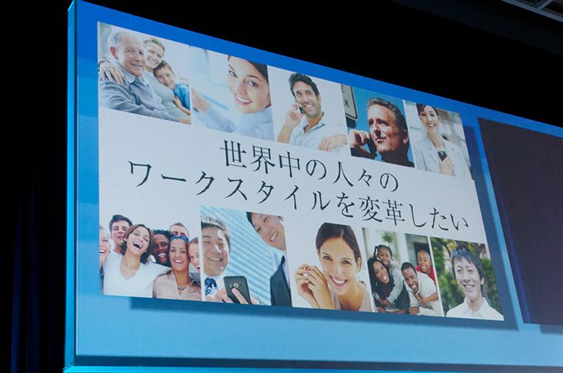 最後に「世界中の人々のワークスタイルを変革したい」とパートナー企業らにアピールした