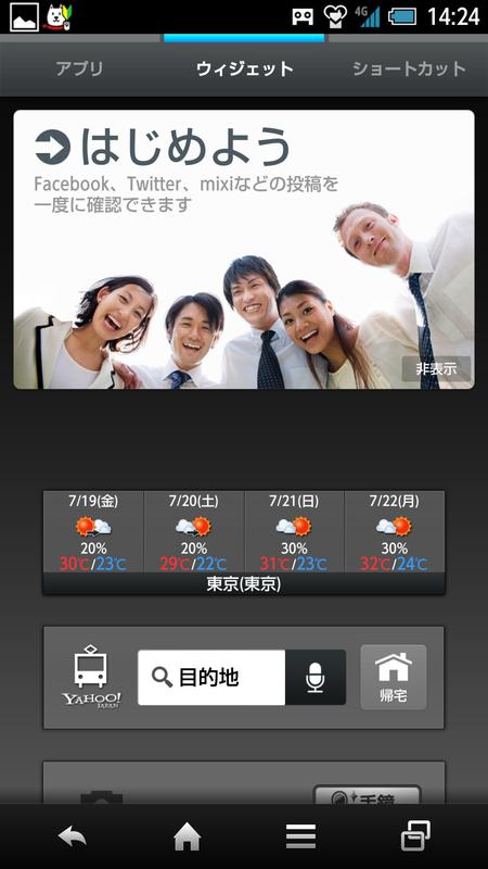 3ラインホームのウィジェット画面