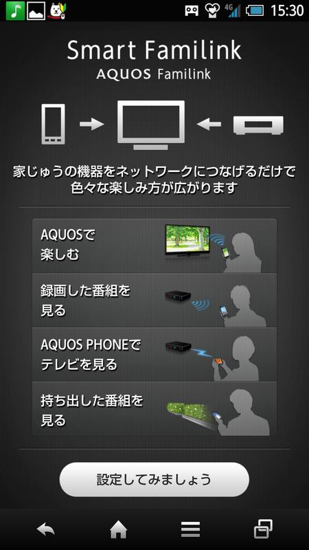 AQUOSのテレビやレコーダーと連携できる