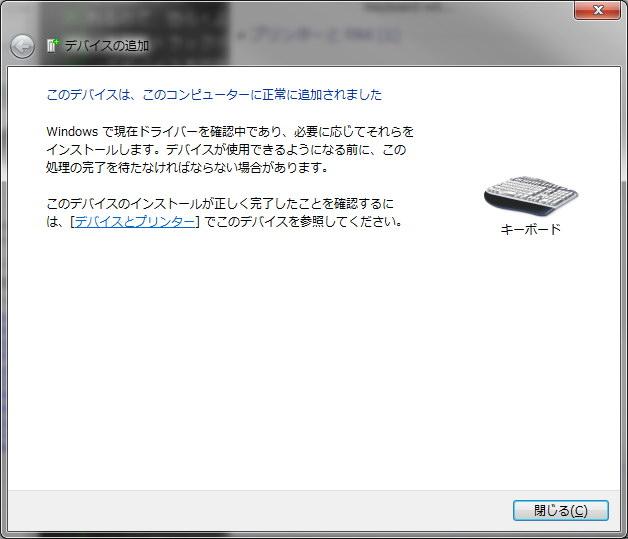 Windows 7での設定手順例。コントロールパネルの[デバイスとプリンター]から[デバイスの追加]を選ぶとペアリング可能なBluetoothデバイスが表示される。このキーボードの場合は、一時的に生成される6桁の数字をペアリングするデバイス(キーボード)から入力すればペアリング完了となる
