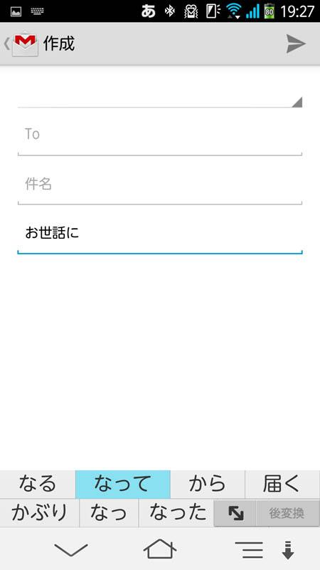 ペアリング後、トラックポイントを動かすと、それに応じてマウスポインタが表示され、Android端末のUIを操作できる。文字入力時はソフトウェアキーボードが消えるが、IMEはそのまま使える。[Tab]キーで予測候補変換を選んだりすることができる。また、マウスポインタでテキストを一気に選択したり、[Shift]+[カーソル]でテキストの一部を選択できる