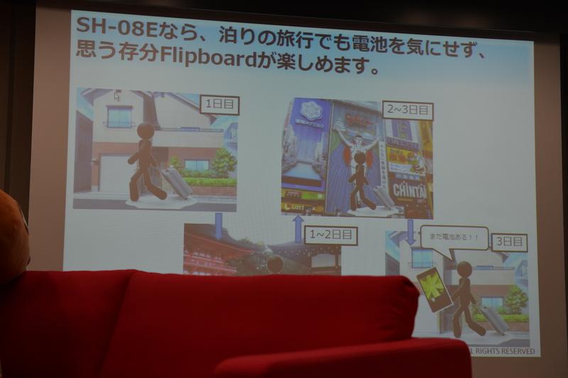 シャープ 情報通信営業本部の木嶋慧氏からは「AQUOS PAD SH-08E」の特徴が解説された