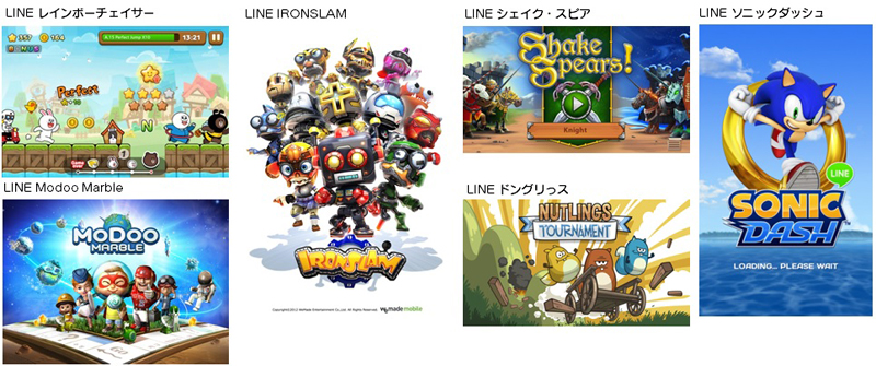 LINE GAMEの新タイトルの一部