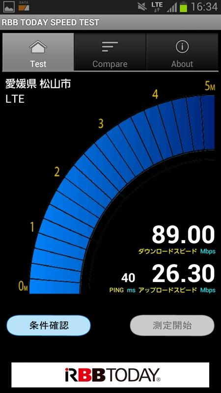 GALAXY Note II SC-02E - 下り通信速度で89Mbpsを記録