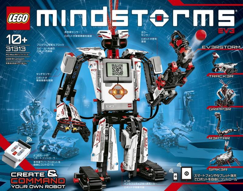 「レゴ マインドストーム EV3」