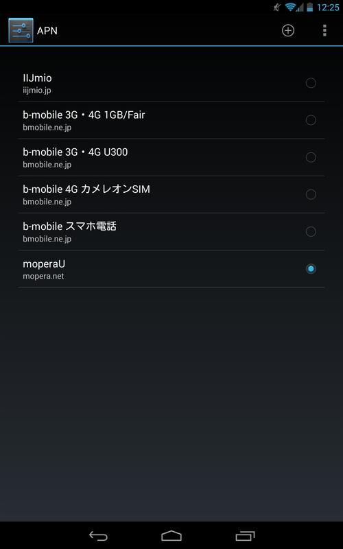 NTTドコモのSIMを装着すると初期設定でアクセスポイントが表示される