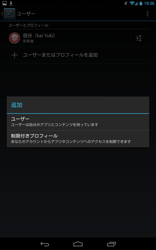 4.2で搭載されたマルチユーザー機能と4.3で搭載された制限付きプロフィール機能