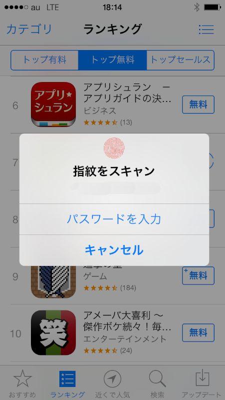 App StoreやiTunes Storeでパスワード入力を指紋で代用できる