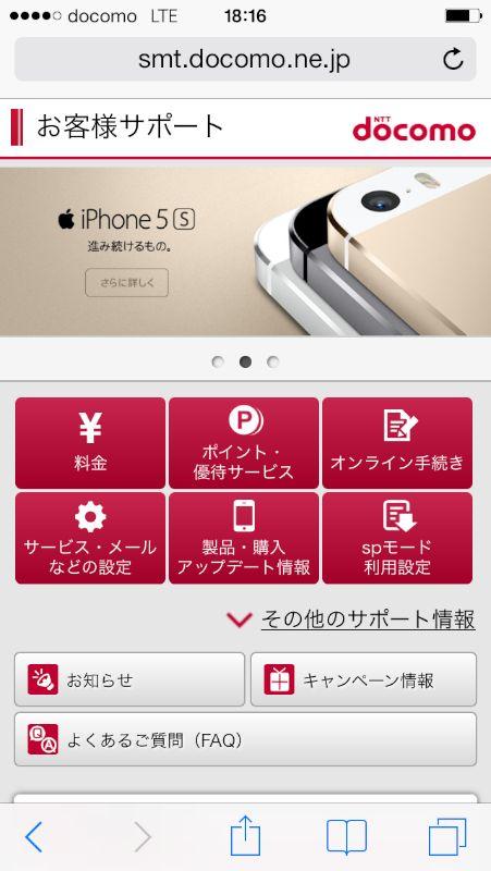 ドコモのお客様サポートでは、iPhoneだけで各種手続きができる