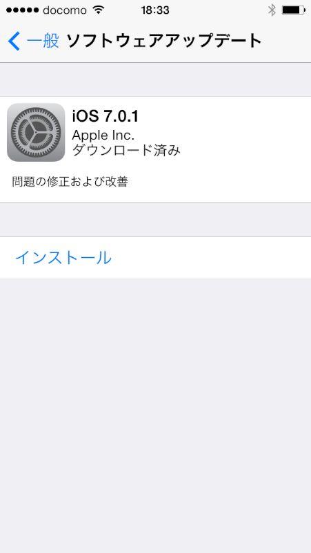 ちなみに、発売早々だがiPhone 5s/5cはOSアップデートが公開されている