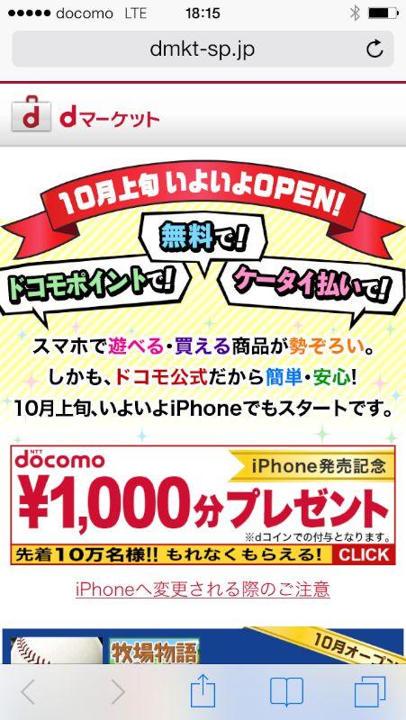 dマーケットのiPhone対応も準備中
