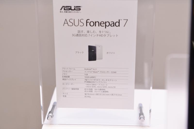 「Fonepad 7」 ホワイト