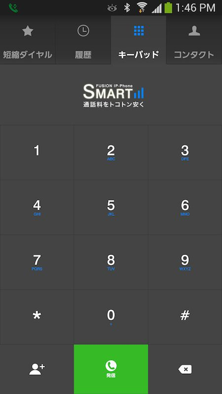 SMARTalk(Android版)