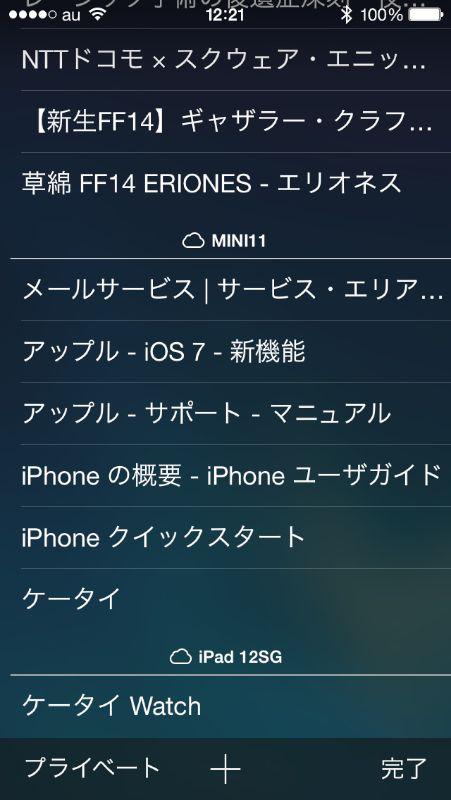 iOS 7のSafariのiCloudタブ表示画面。これを探し出すのに小一時間かかってしまった