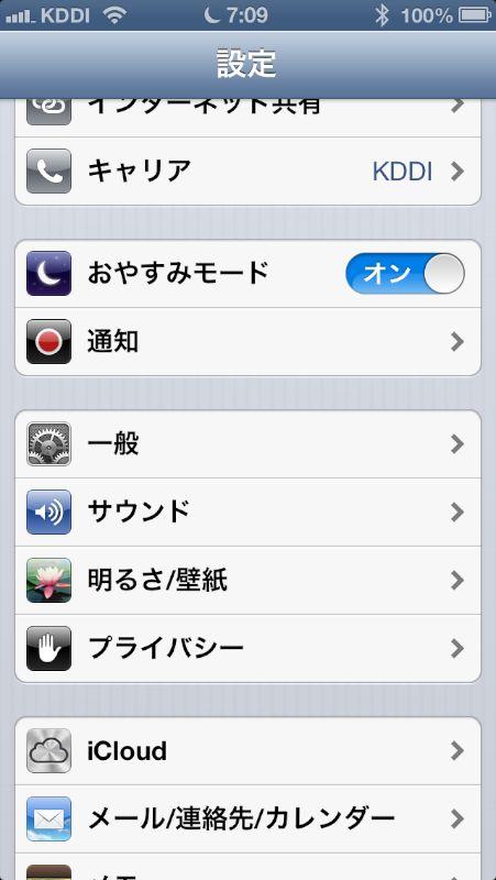 iOS 6の設定画面。デザインは大きく違うが、基本的な構造は同じ