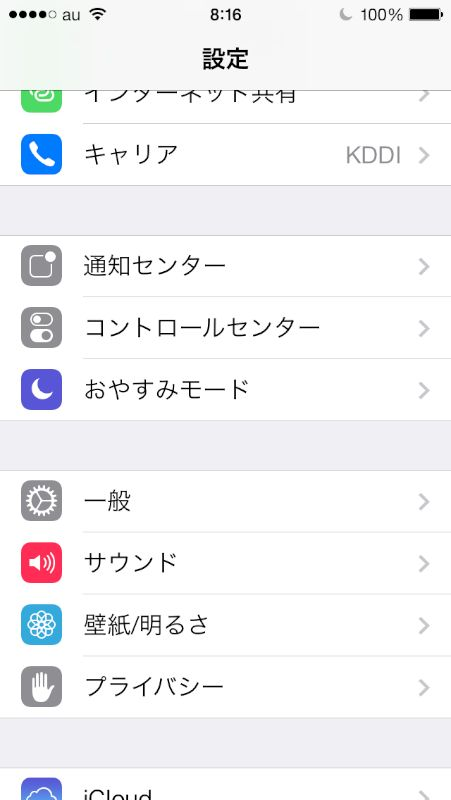iOS 7の設定画面。新機能のコントロールセンターの項目が加わっている