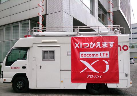 「Xi」対応の移動基地局車