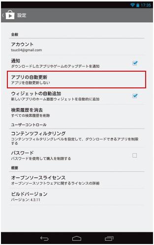 (3-13)アプリの自動更新