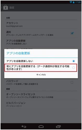 (3-14)「常にアプリを自動更新にする」