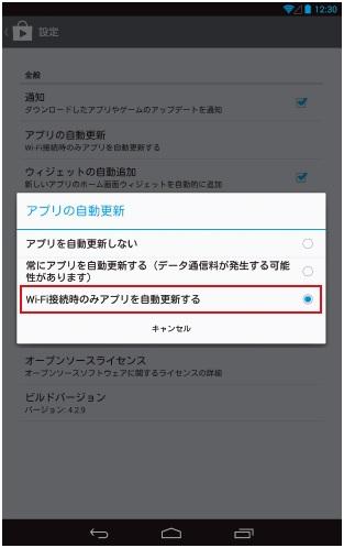 (3-15)「Wi-Fi接続時のみアプリを自動更新する」