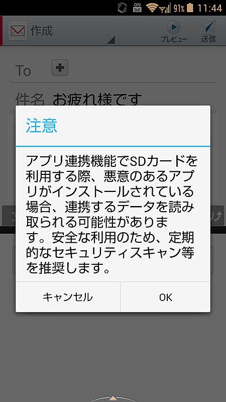他のアプリとの連携も可能。デコメール作成アプリなどがある