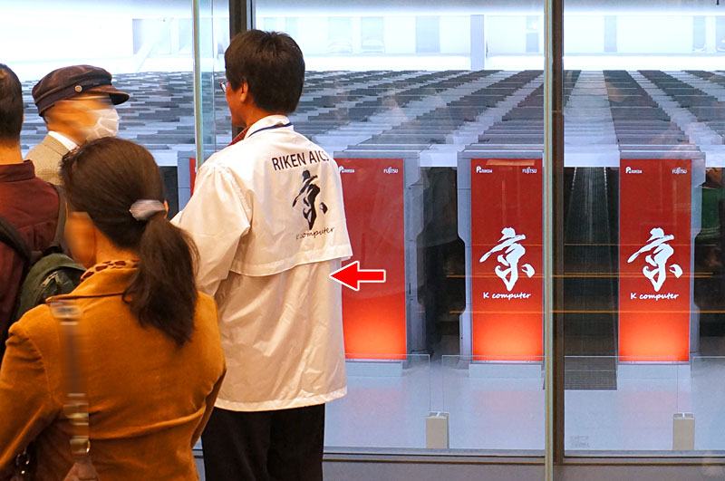 赤矢印で示したのが「京」および「RIKEN AICS」の文字が入ったスタッフジャンパー。カッコイイから着用と鑑賞用と予備の3着売ってお願い。
