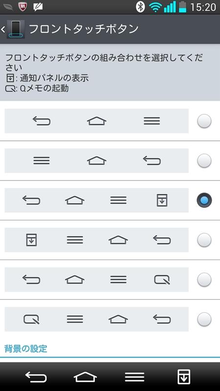 本体前面のディスプレイ最下段に表示されるキー(フロントタッチボタン)はカスタマイズが可能。他機種から移行したユーザーのニーズにも応えられる