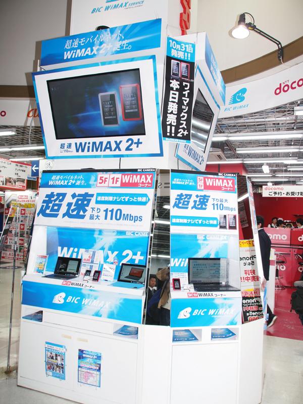 ビックカメラの店頭には、ルーターと「Surface 2」や「Nexus 7」「Xperia Tablet Z」といったWi-Fi端末がセットで展示されていた。新規契約で端末を大幅に値引く施策も行われている
