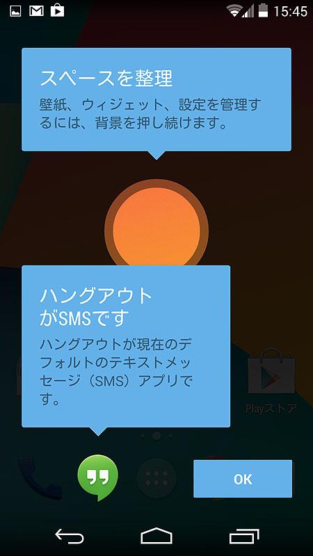 言語を英語に切り替えると、ホーム画面やGoogle Nowで「Ok Google」と言うだけで音声検索を起動できる