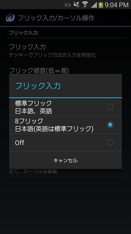 「設定」→「コントロール」→「言語と文字入力」→キーボードと入力方法の「Samsung日本語キーパッド」→「フリック入力/カーソル操作」→「フリック入力」→「8フリック」で設定できる。こんなにいい機能なのに、なかなかたどり着けない