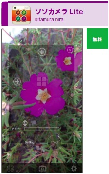 連写撮影機能の充実度が高いアプリ。1×1から6×8の48枚までフレーム数を自由に設定して撮影できる。また、撮影した写真にはエフェクトも設定できるので、決定的瞬間をアートできるカメラとしておすすめ