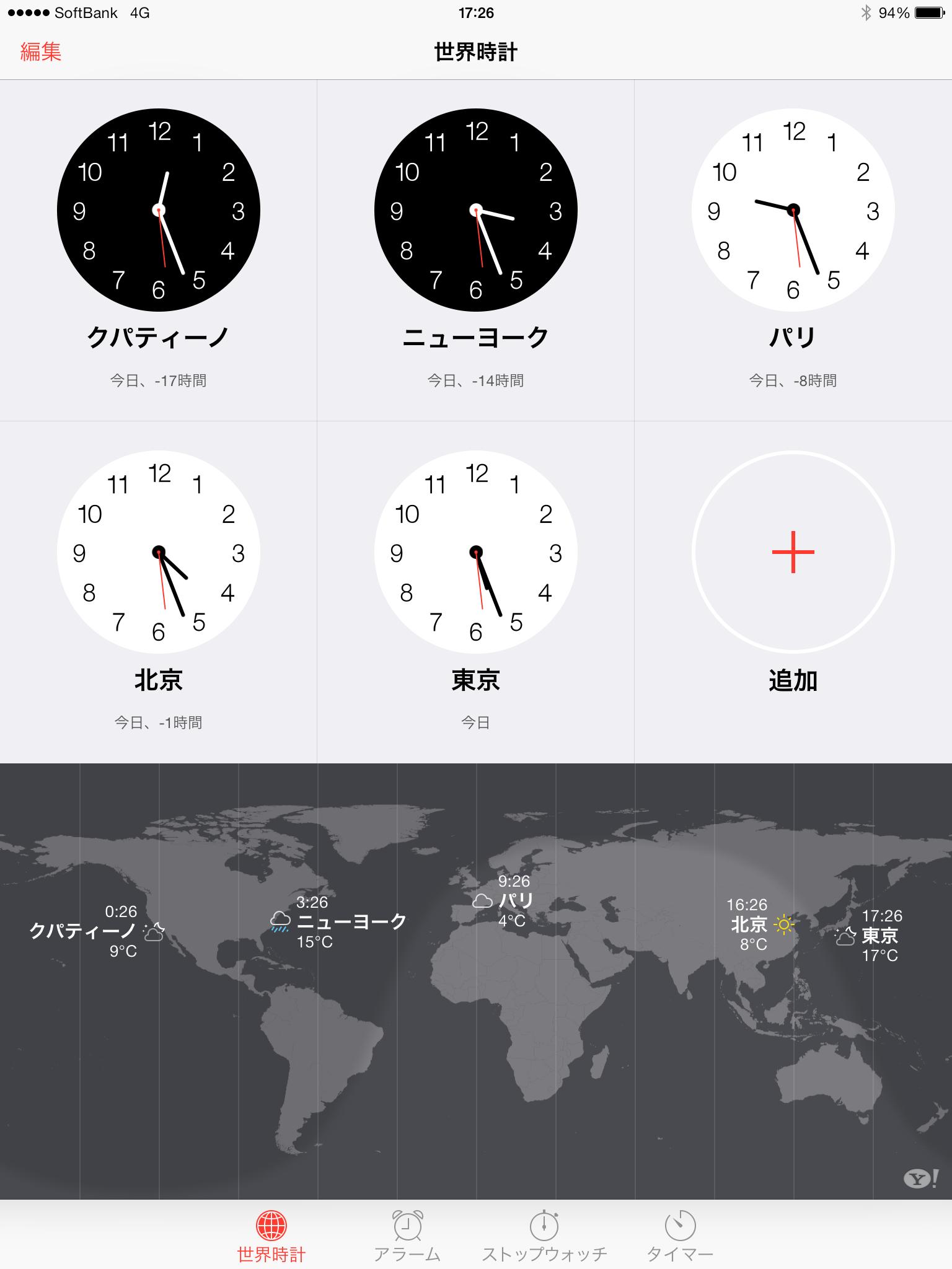 時計アプリ(アラーム)