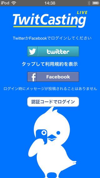 「ツイキャス」アプリ