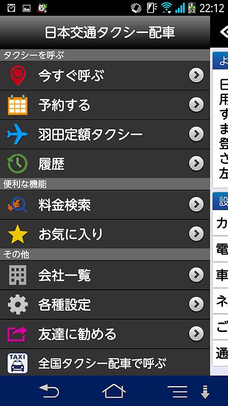 日本交通版