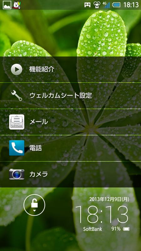 ロック画面で上スワイプして出る画面から、登録した3つまでのアプリを起動可能