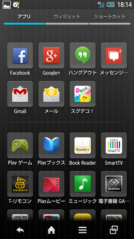 アプリ一覧画面3