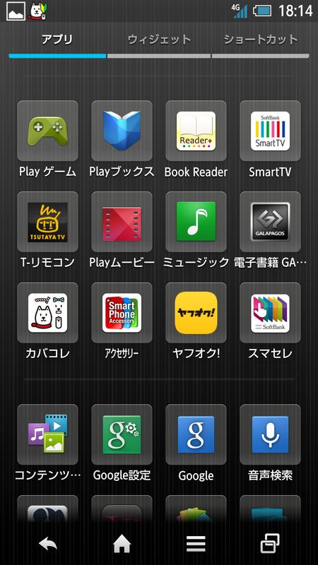 アプリ一覧画面4